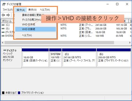 VHD接続